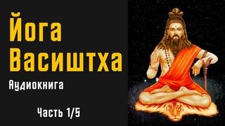 Йога-Васиштха | Часть 1/5 | Аудиокнига | + таймкоды | + муз. фон