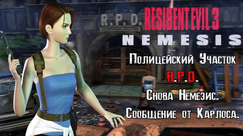 Resident Evil 3 Nemesis Полицейский Участок R P D Снова Немезис Сообщение от Карлоса №2