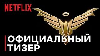 Наследие Юпитера | Официальный тизер | Netflix