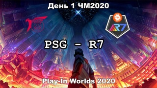 PSG vs. R7 | Play-In Day 1 WORLDS 2020 | Чемпионат Мира | PSG Talon vs Rainbow 7
