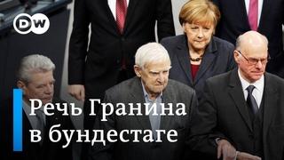Блокада Ленинграда. Речь Даниила Гранина в бундестаге потрясла немецких политиков