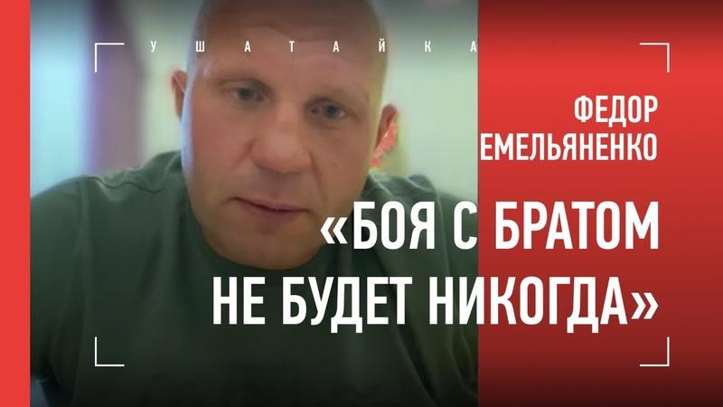 Федор Емельяненко ОТКРОВЕННОЕ ИНТЕРВЬЮ брат уход из RTT причина поражений АЛЕКСАНДР ЗАБЛУДИЛСЯ