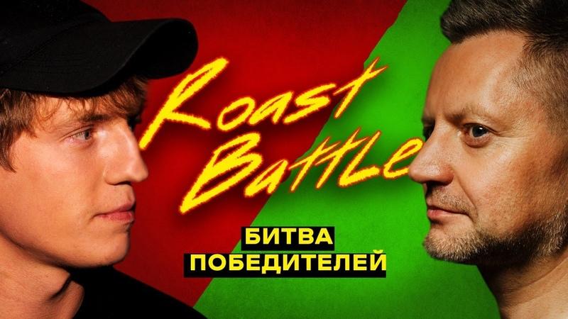 Алексей Пивоваров x Алексей Щербаков Roast Battle LC 12