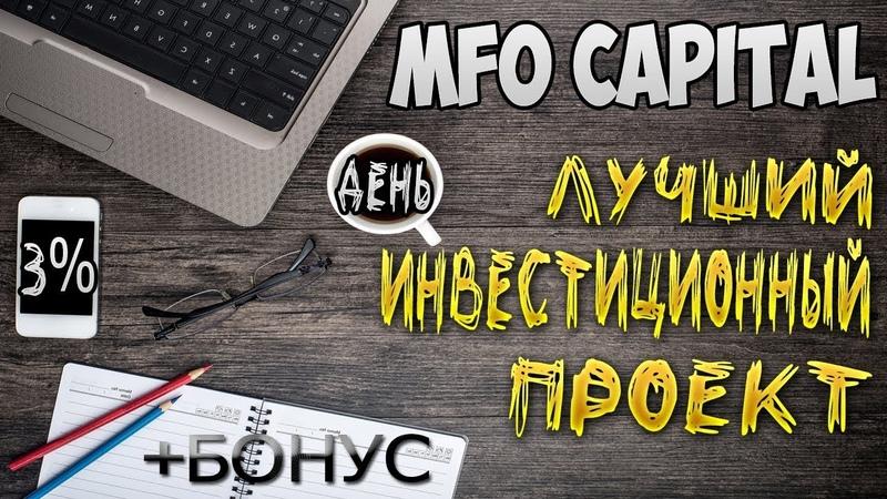 MFO CAPITAL LIMITED - ПЛАТИТ! ЛУЧШИЙ ИНВЕСТИЦИОННЫЙ ПРОЕКТ БОНУС! Заработок, Инвестиции 2019