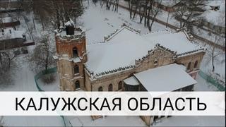 Калужская область / Заброшенные Храмы и Усадьбы / Зимнее Путешествие