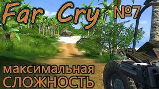 Far Cry 1 на ХАРДЕ - Джек, Вэл, Кригер и Дойл! - №7