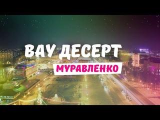 """""""Вау! Десерт"""" - открытие торговой точки в г. Муравленко"""