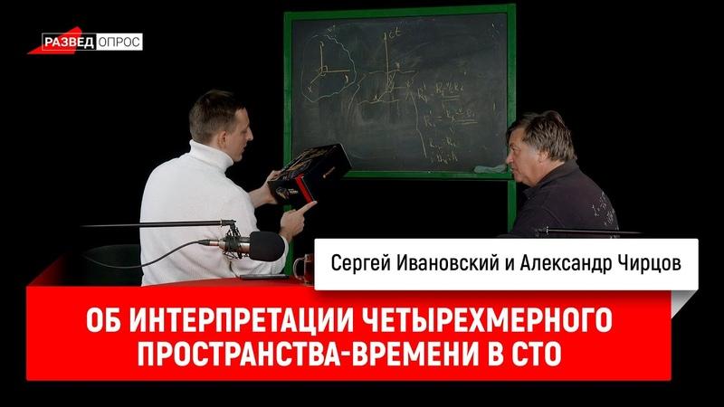 Александр Чирцов об интерпретации четырехмерного пространства времени в СТО