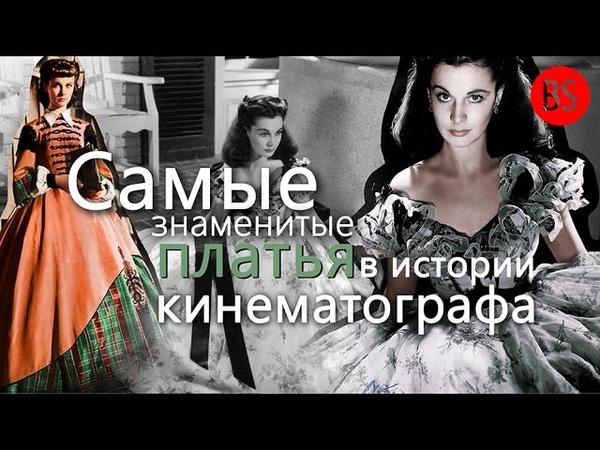Самые знаменитые платья в истории кинематографа Наряды Скарлетт О'Хара