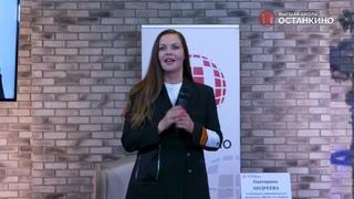 Мастер-класс Екатерины Андреевой в Высшей Школе «Останкино»