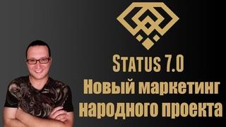 Новый маркетинг народного проекта Status 7.0 Время созидать #status7tochka0