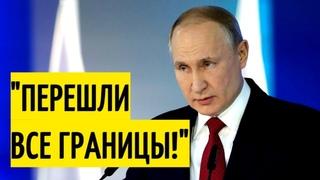 Горько ПОЖАЛЕЕТЕ! Мощное обращение Путина к западным странам!