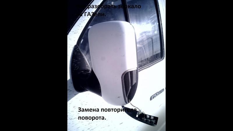 Как разобрать зеркало на ГАЗели Замена повторителя поворота
