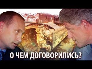 """""""Она утонула"""": рассекретили разговоры Клинтона и Путина после трагедии """"Курска"""""""