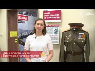 Видео-экскурсия ко Дню в музее для российских кадет «100 лет М.Т.Калашникова»