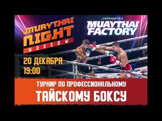 MuayThai Night Moscow,  | ПРЯМАЯ ТРАНСЛЯЦИЯ, Тайский бокс