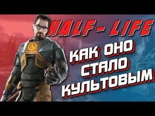 КАК ОНО СТАЛО КУЛЬТОВЫМ | Half-life | Half-life 2 | Half-life Alyx