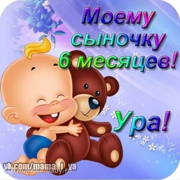 Поздравление мальчику на 6 месяцев для родителей