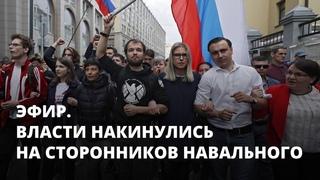 Власти накинулись на сторонников Навального. Эфир