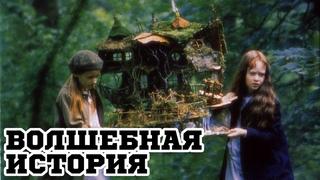 Волшебная история (1997) «FairyTale: A True Story» - Трейлер (Trailer)