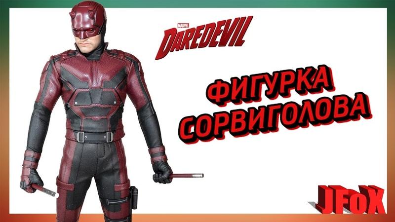 Фигурка Сорвиголова Hot Toys Daredevil 1 6 Figure