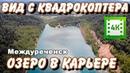 Озеро в карьере - Вид с квадрокоптера | Quadcopter View 4K Video