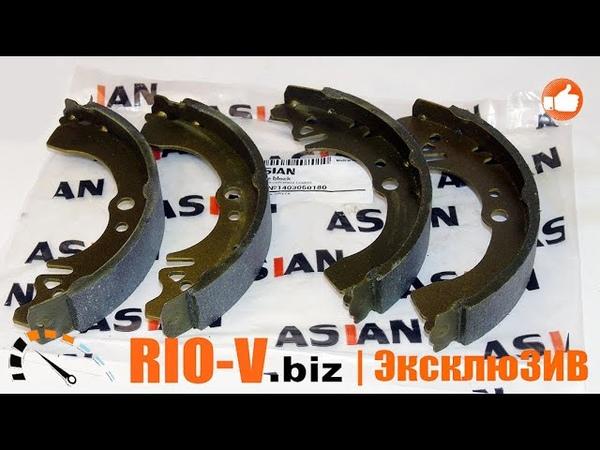 Колодка задняя торм Джили СК c ABS Asian 1403060180 Тормозная система RIO