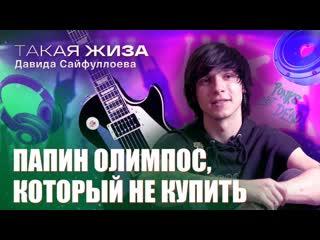 Такая жиза Давида Сайфуллоева. Документальный фильм.