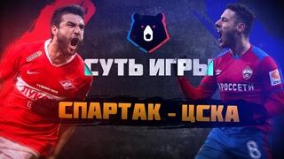 СУТЬ ИГРЫ! Спартак - ЦСКА