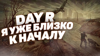 День Р Онлайн Я уже близко к продолжению Игры на андроид и ios MEW GAME 2021