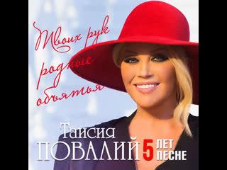 Таисия Повалий. 5 лет песни Твоих рук родные объятия