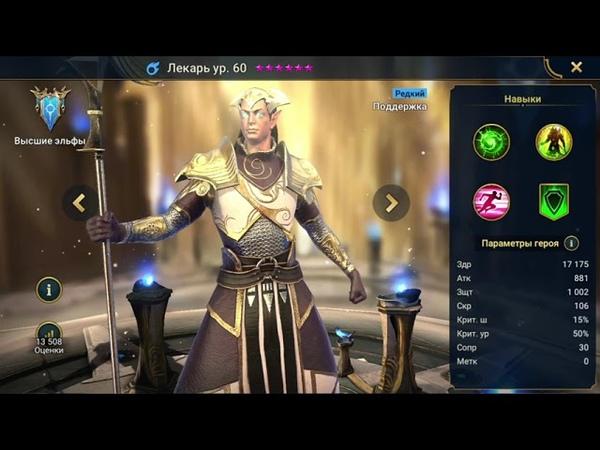 Топ 5 Редких Героев Raid Shadow Legends