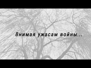 Н. Некрасов. Внимая ужасам войны. исп. А.Иланская