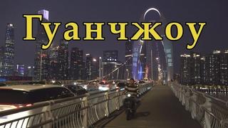 Гуанчжоу. Город фабрик и заводов в Китае.