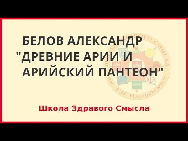 Древние арии и арийский пантеон Белов Александр