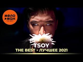 TSOY - The Best - Лучшее 2021