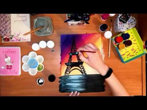 Как нарисовать Эйфелеву башню гуашью поэтапно Рисование для детей Правополушарное рисование