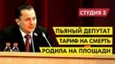 Пьяный депутат ЛДПР, рожать будут перед зрителями, а к мертвецам придут приставы || Студия 3