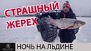 Зимняя рыбалка с ночевкой на квадроцикле Сокол Трофи. Поймали трофейного жереха и судака! Часть 2