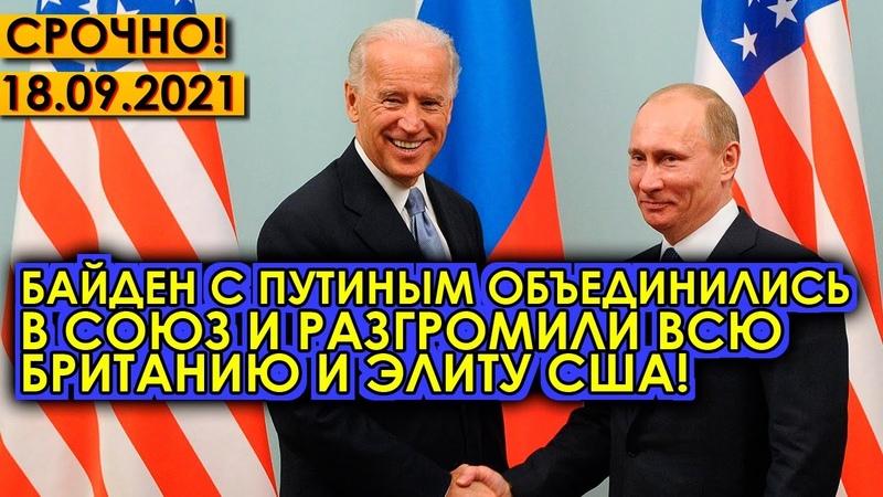 Срочно 18 09 21 Парадоксальный союз Путин с Байденом разгромили всю Британию и американскую элиту