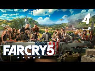 Far Cry 5 #4 Первое прохождение