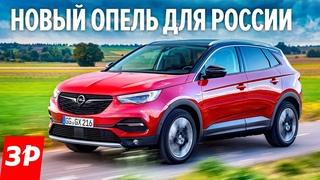 Опель вернулся! Каким он будет? / Opel Grandland X первый обзор