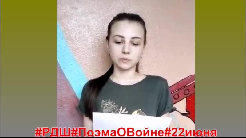 Итатская СОШ Зоя Маргарита Алигер ПоэмаОВойне