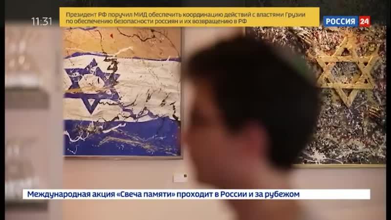Антисемитизм 2 0 Специальный репортаж Анны Афанасьевой Россия 24