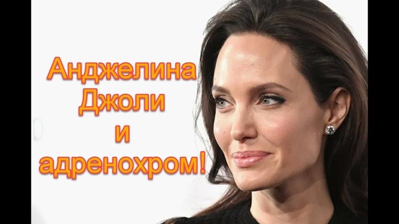 Анджелина Джоли и адренохром связь актрисы с обществом иллюминатов адренохром иллюминаты джоли