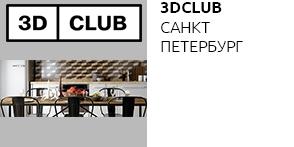 vk.com/3dclubspb