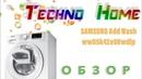 Обзор на стиральную машину SAMSUNG Add Wash ww65k42e08wdlp