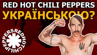 Red Hot Chili Peppers - Otherside (Кавер українською  | by Grandma's Smuzi)