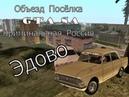 Объезд Посёлка в GTA SA Криминальная Россия Бета 1
