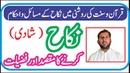 Nikah karne ki Fazeelat aur Maqsad نکاح کرنے کی فضیلت اور مقصد